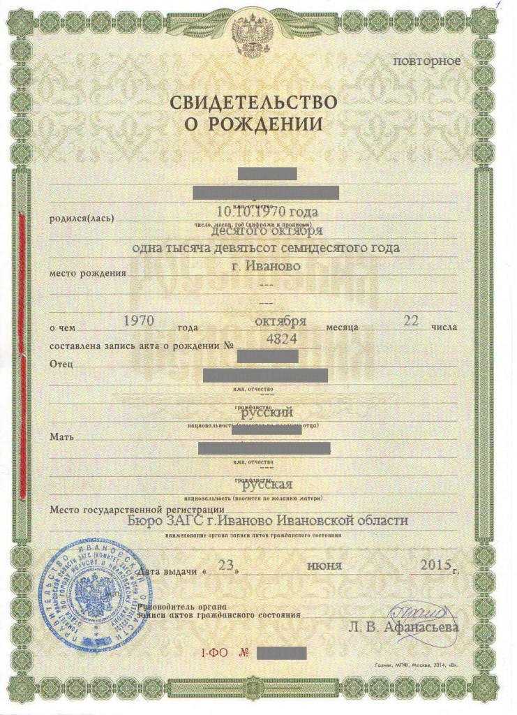 Свидетельство о рождении Россия1