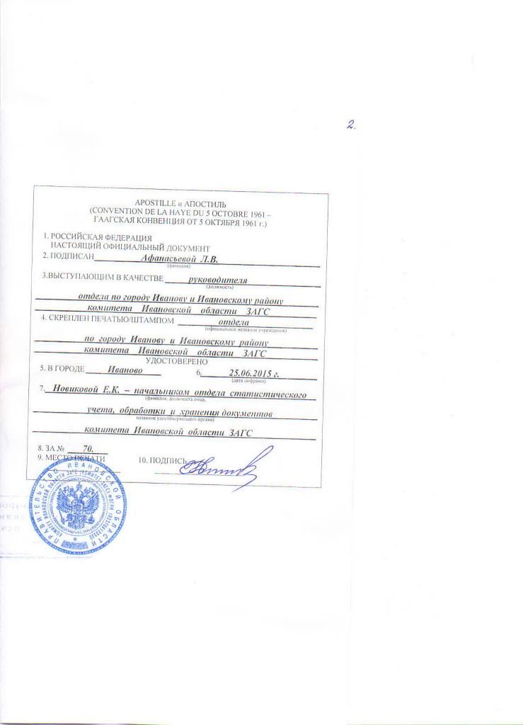 Свидетельство о рождении Россия2