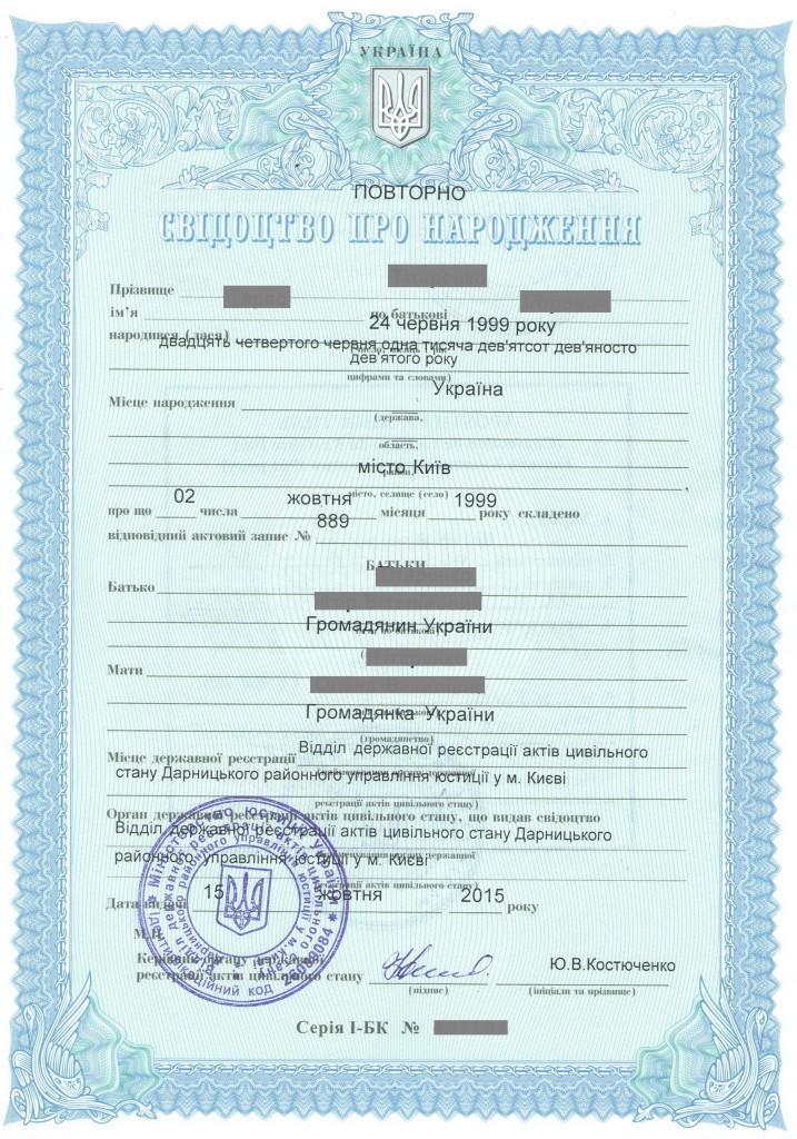 Свидетельство о рождении Украина1