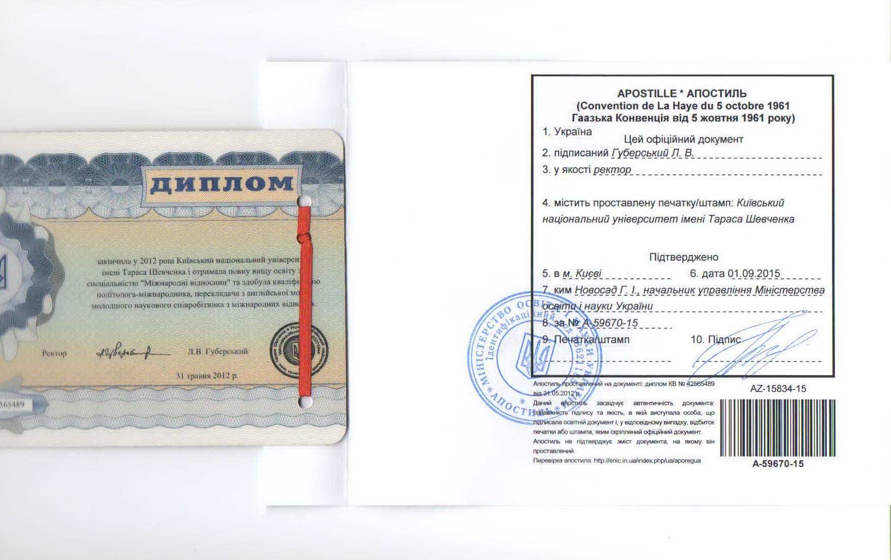 Апостиль и легализация документов ЮКФ Юридическая компания диплом нового образца