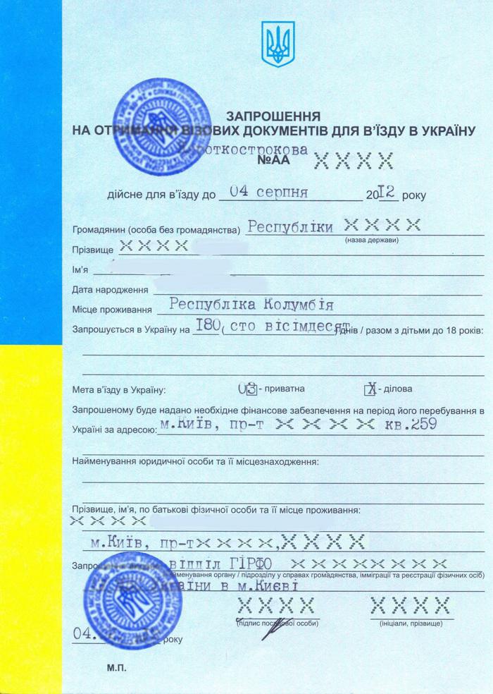 приглашение-для-иностранца700х991