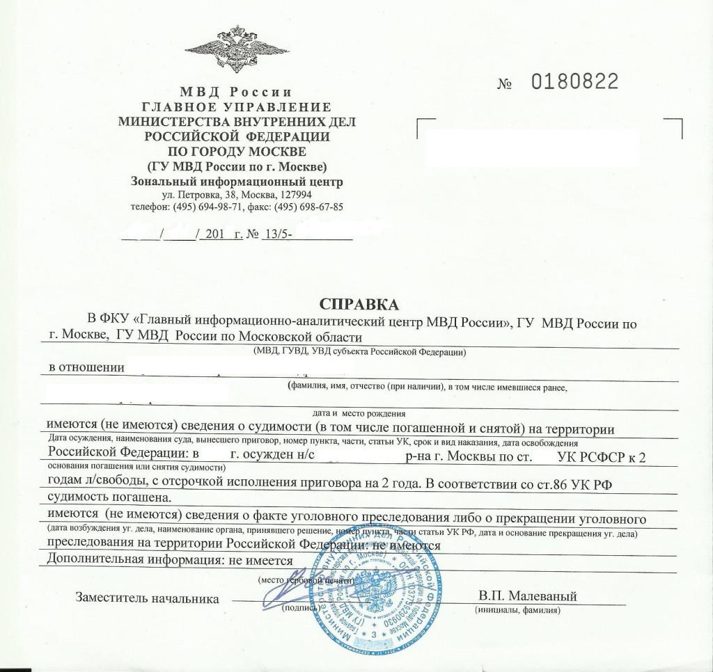 справка о несудимости Россия1